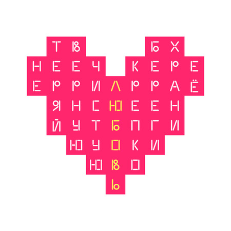 Vector illustration. Pixel heart isolated on a white background. Message  in Russian: do not lose faithful, pure love, hold it tight, keep it. For girls' t-shirts, greeting cards for Valentine's Day Stock Vector - 108439170