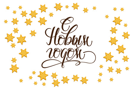 Christmas Star Frame for designing greeting card, holiday poster, banner, celebration invitation. Stars are in flat style. Russian lettering Happy new year, cyrillic typography concept.