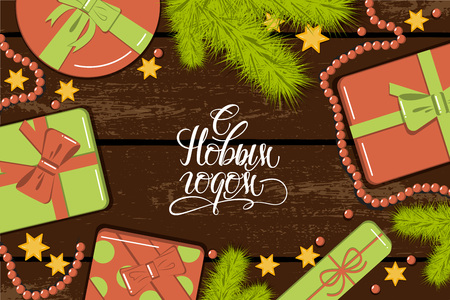 Flat lay christmas mockup with fir branches, bright gift boxes with bow, beads and stars on wooden background. Template for greeting card, invitation, poster, banner. Russian lettering Happy new year.  イラスト・ベクター素材