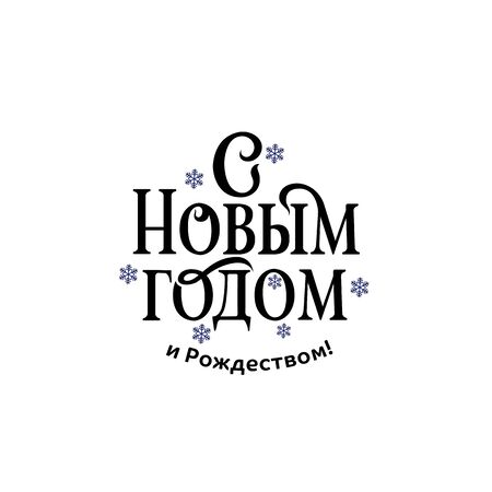 Happy New year Russian winter holiday congratulation poster. Cyrillic text Christmas greeting card, elegant vector typography. Translation from Russian is Happy New year. Vintage inscription, isolated