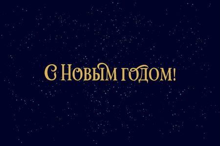 Happy New year Russian winter holiday congratulation poster. Golden Cyrillic text on black background, Christmas greeting card, elegant vector typography. Translation from Russian is Happy New year