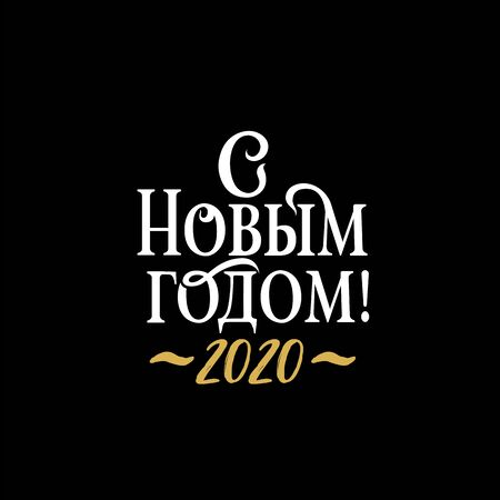 Happy New year 2020 Russian winter holiday congratulation poster. Cyrillic golden and white text on black Christmas greeting card, elegant vector typography. Translation from Russian is Happy New year Ilustração