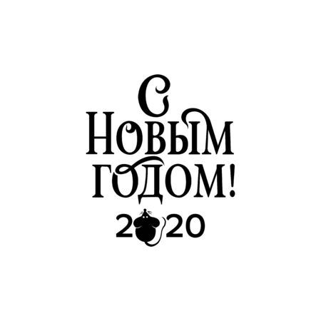 Happy New year Russian winter holiday congratulation poster with 2020 numbers and mouse Cyrillic text Christmas greeting card, elegant vector typography. Translation from Russian is Happy New year