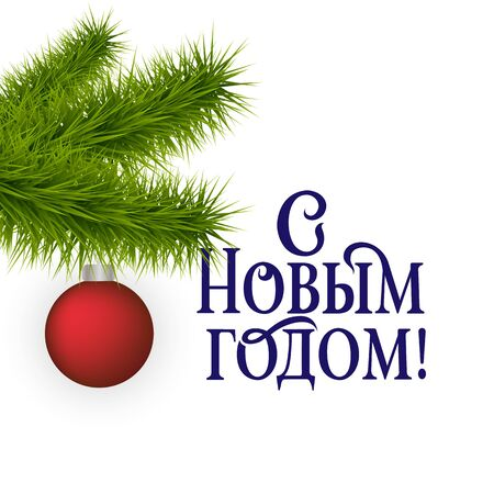 Happy New year Russian winter holiday congratulation poster wirh realistic fir tree branch. Cyrillic text Christmas greeting card, elegant vector typography. Translation from Russian is Happy New year Ilustração