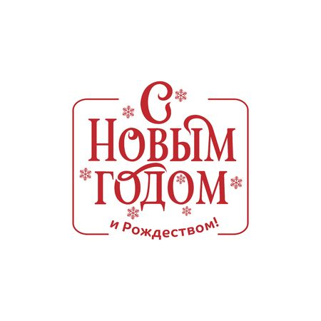 Happy New year Russian winter holiday congratulation poster. Cyrillic text Christmas greeting card, elegant vector typography. Translation from Russian is Happy New year. Isolated on white, red text Ilustração