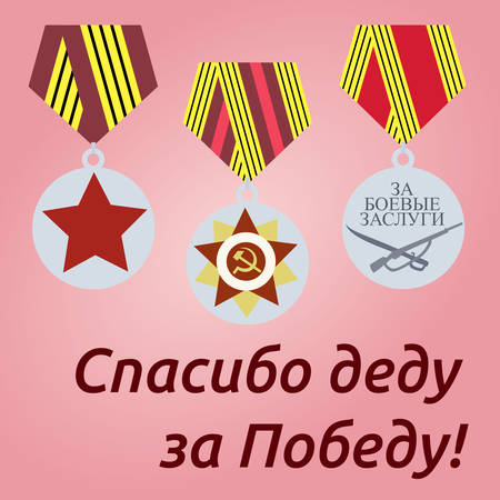 fascism: Victory Day card with medals Illustration