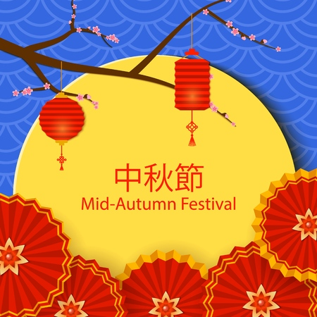 Chinese mid Autumn Festival design. Holiday background with cherry blossom branch, full moon, round fans and paper lanterns on blue background. Festive card in oriental style, paper art design. Vector