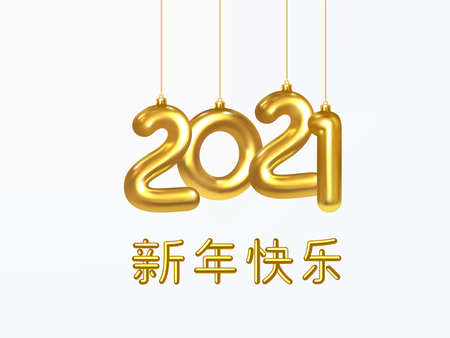 2021 New Year card. Design of Christmas decorations hanging on a gold chain gold number 2021. Happy new year in Chinese. Realistic 3d. Vector illustration