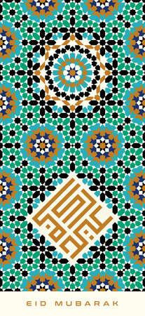Modello di biglietto di auguri di design islamico con motivo colorato marocchino. La calligrafia araba kufi significa Eid Mubarak. Può essere utilizzabile come sfondo.