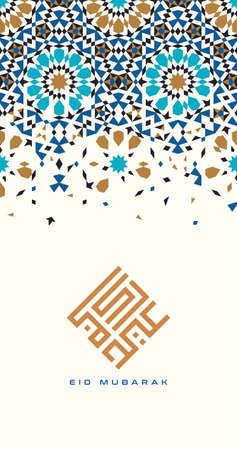 与五颜六色的摩洛哥样式的伊斯兰教的设计贺卡模板。阿拉伯语kufi书法意味着Eid穆巴拉克。可用作背景。