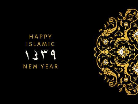 1439 hijri islamic new year happy muharram muslim community 1439 hijri islamic new year happy muharram muslim community festival greeting card with morocco m4hsunfo
