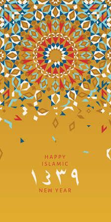 1439 hijri islamic new year. Happy Muharram. Muslim community festival greeting card with morocco pattern, Template for menu, invitation, poster, banner, card Illustration