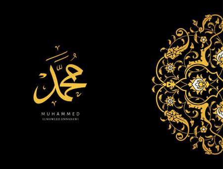 """Disegno vettoriale Mawlid An Nabi - compleanno del profeta Maometto. La scrittura araba significa """"il compleanno di Muhammad il profeta"""", basato sullo sfondo del Marocco. Vettoriali"""