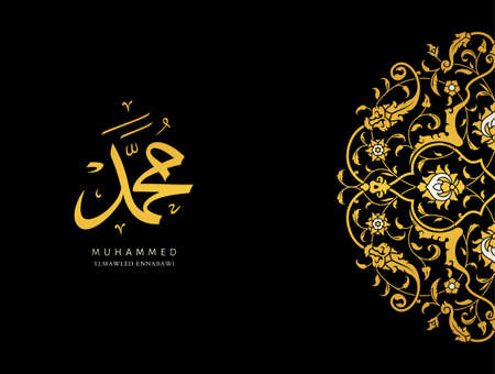 Vector design Mawlid An Nabi - birthday of the prophet Muhammad. The arabic script means ''the birthday of Muhammed the prophet'' Based on Morocco background. Ilustração