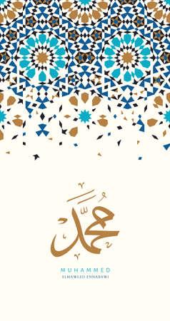 Diseño vectorial Mawlid An Nabi - cumpleaños del profeta Mahoma. La escritura árabe significa '' el cumpleaños de Muhammed el profeta '' Basado en el fondo de Marruecos. Foto de archivo - 90757142