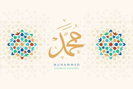 Vector design Mawlid An Nabi - birthday of the prophet Muhammad. The arabic script means ''the birthday of Muhammed the prophet'' Based on Morocco background.  イラスト・ベクター素材