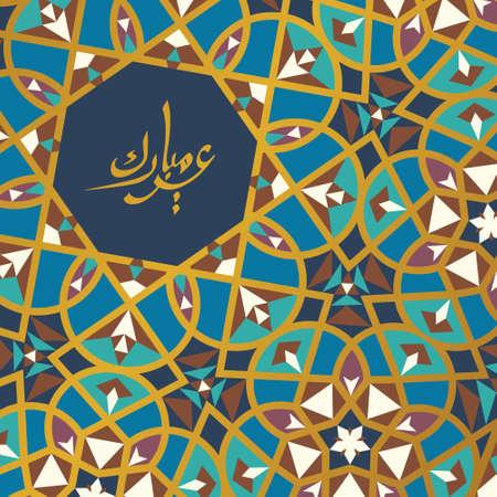 A beautiful greeting card, Arabic calligraphy Stock Illustratie