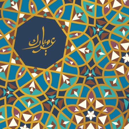 A beautiful greeting card, Arabic calligraphy Vettoriali