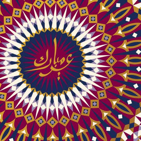 A beautiful greeting card, Arabic calligraphy Illustration