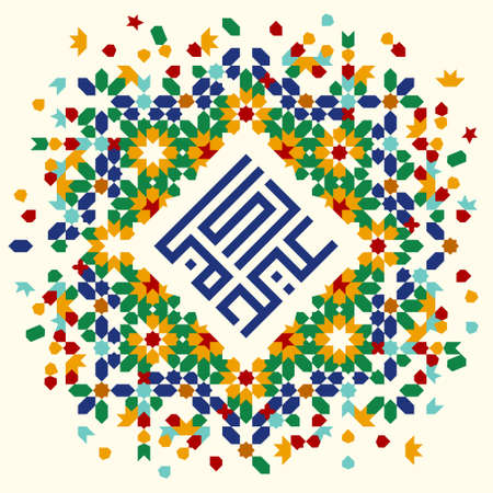An Islamic design greeting card template with colorful morocco pattern.