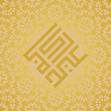 Islamic design greeting card template with colorful morocco pattern. The arabic kufi calligraphy means Eid mubarak.