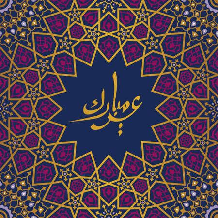 Ramadan Kareem beautiful greeting card, arabic calligraphy Ramadhan karim islamic background, template for menu, invitation, poster, banner, suitable also for Eid Mubarak Illustration