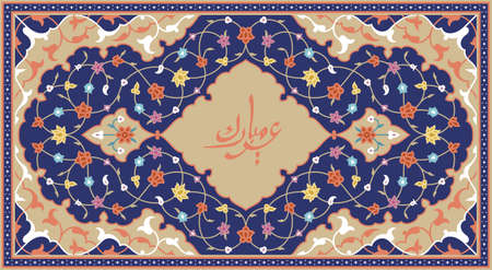 Ramadan Mubarak beautiful greeting card. Arabic calligraphy mean