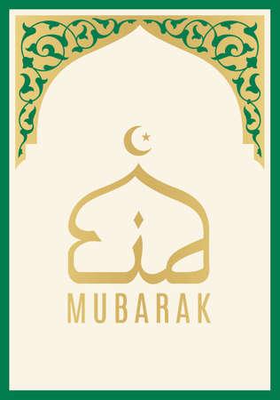 Eid Mubarak beautiful greeting card.  Çizim