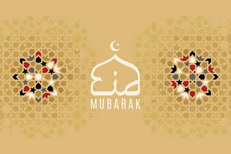 Eid Mubarak beautiful greeting card. Abstract morocco pattern on background