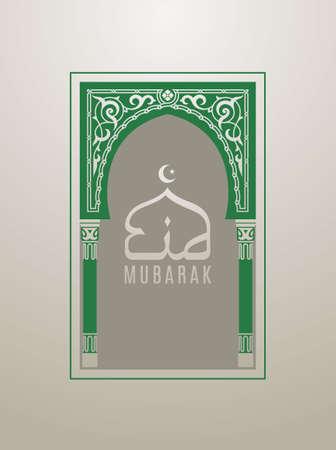 Eid Mubarak beautiful greeting card. Floral arabic arch on a background Çizim