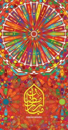 Ramadan Mubarak beautiful greeting card, in Colorful illustration.