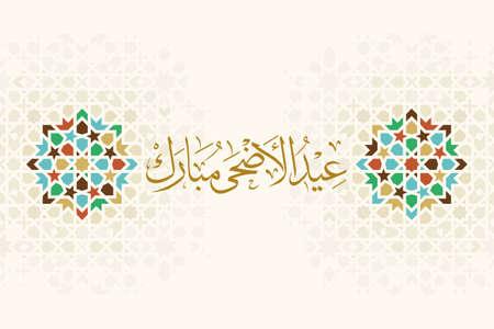Grußkartenschablone des islamischen Entwurfs mit buntem Marokko-Muster. Vektor von Eid Adha im arabischen Kalligraphiestil. Der Titel der Übersetzungskalligraphie lautet Opferfest Vektorgrafik