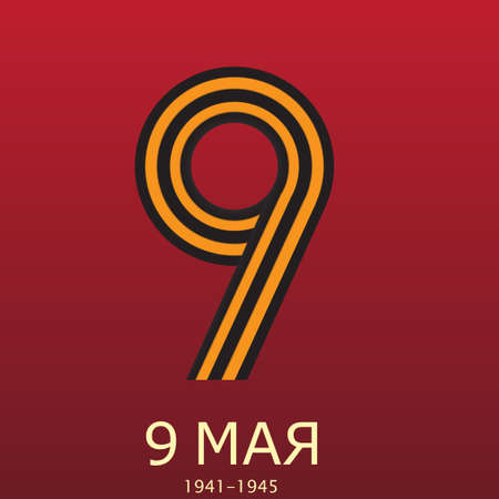 9 May Victory day. Russian translation text. Vector.