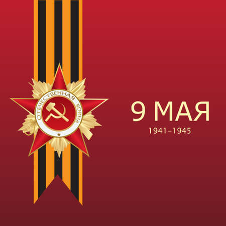 9 May Victory day. Russian translation text. Vector