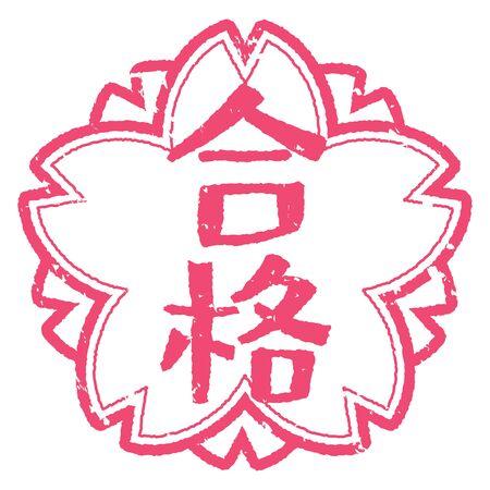 Pass Stamp Cherry Blossoms