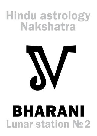 vedic: Astrology Alphabet: Hindu nakshatra BHARANI (Lunar station No.2). Hieroglyphics character sign (single symbol).