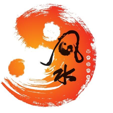 Feng Shui Kalligraphie Standard-Bild - 13800079
