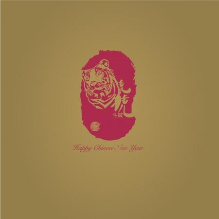 Tiger wil voor Chinees Nieuwjaar