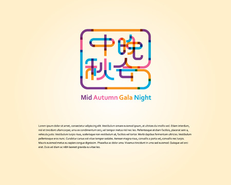 tanglung festival: Modern Typography wishes for Mid Autumn festive. Translation - Gala Night for Mid Autumn