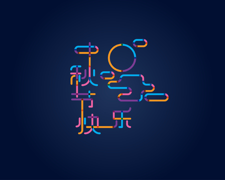 festival vector: Modern Typography wishes for Mid Autumn festive. Translation - Happy Mid Autumn