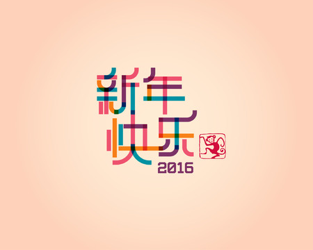 chinese script: Translation : Happy Chinese New year 2016