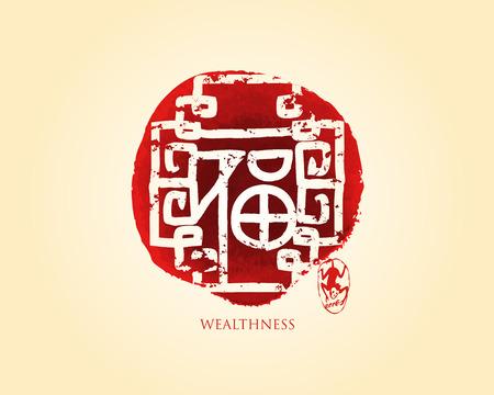 wealth abstract: Wealthness in window. Translation : fu = wealth