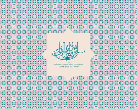 Modern & Traditional islamic pattern. Translation: Selamat Hari Raya Aidilfitri