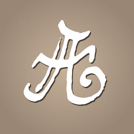 Letter A. Vintage grunge font. Gothic style letter. Vector illustration