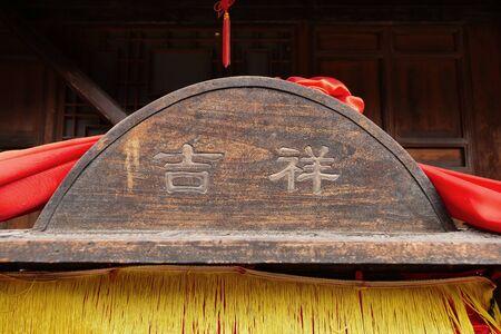 Traditional Chinese Residences interior wood decoration with Chinese word auspiciousness in Tianshui Folk Arts Museum Hu Shi folk house, Gansu China