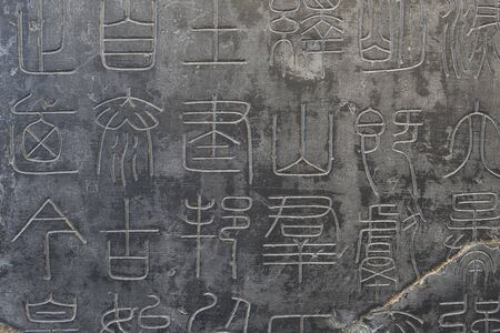Chinese ancient calligraphy stone tablets in Xian Forest of Stone Steles Museum, Shaanxi Province China