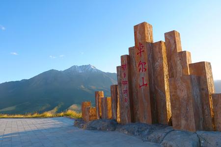 Beautiful nature landscape view of The Qilian Mountain Scenic Area in Qinghai China. Publikacyjne