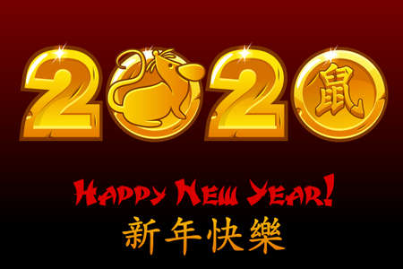 2020 New Year of the zodiac Rat. Banner with illustration of the coin rat zodiac sign, symbol of 2020. Chinese calendar, isolated. Chinese New Years design.