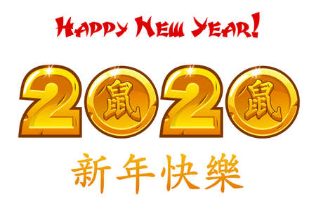 2020 New Year of the zodiac Rat on white background. Banner with illustration of the coin rat zodiac sign, symbol of 2020. Chinese calendar, isolated. Chinese New Years design.