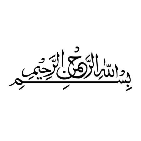 arabic calligraphy of bismillah vector